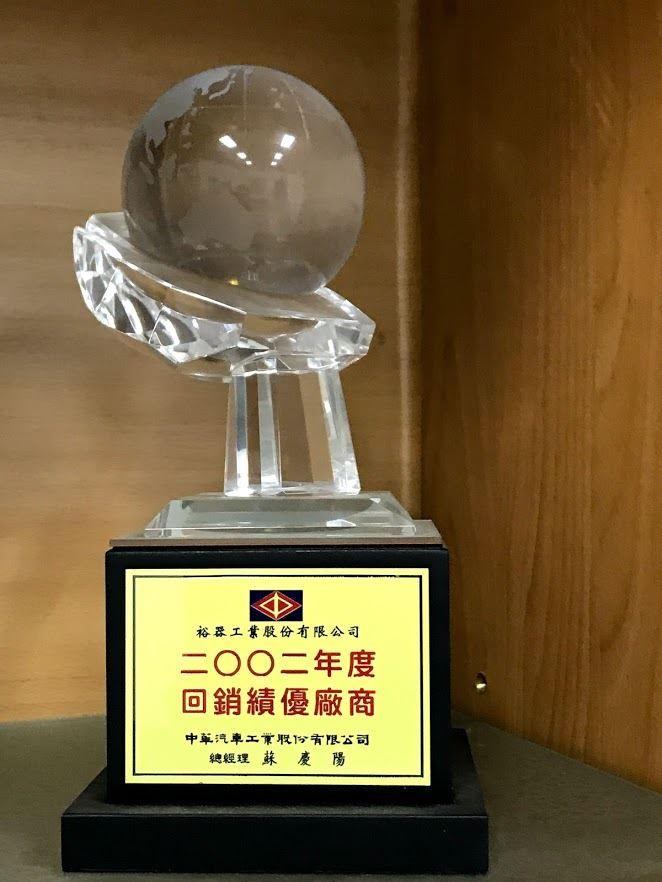 2002年裕隆企業回銷績優獎│裕器工業股份有限公司