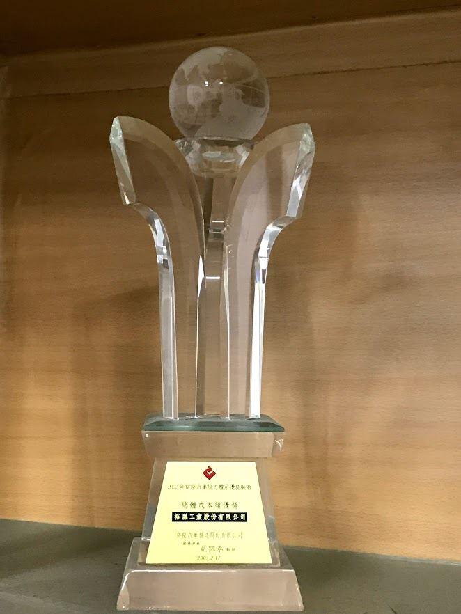 2002年裕隆企業總體績優獎│裕器工業股份有限公司