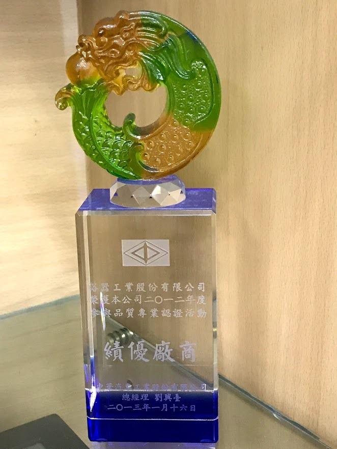 2012年裕隆企業品質績優獎│裕器工業股份有限公司