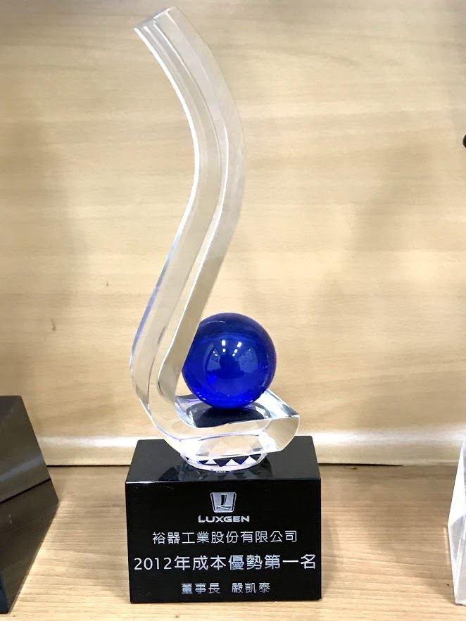 2012年裕隆企業成本優勢獎│裕器工業股份有限公司