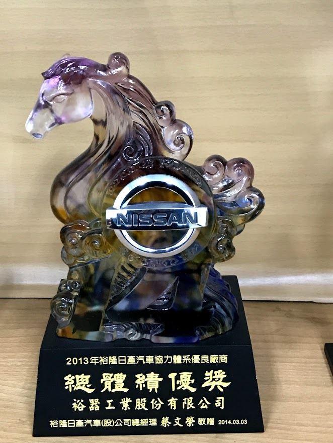 2013年裕隆企業總體績優獎│裕器工業股份有限公司