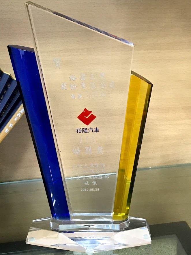 2017年裕隆企業JIS生產優良獎│裕器工業股份有限公司